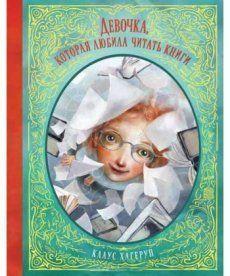 Девочка,которая любила читать книги