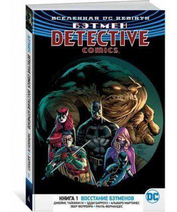 Бэтмен. Detective Comics. Кн.1. Восстание бэтменов
