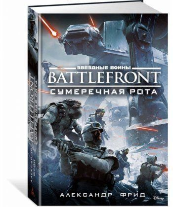 Звездные войны. Battlefront. Сумеречная рота