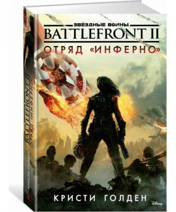 """Звездные войны. Battlefront II. Отряд Инферно"""""""