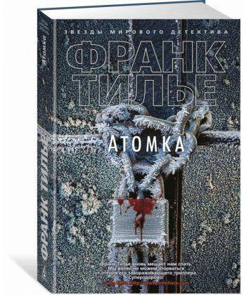 Атомка +с/о