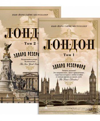 Лондон (в 2-х томах)