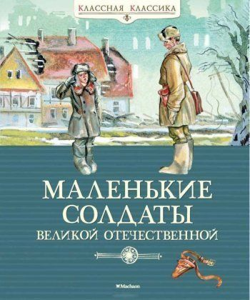 Маленькие солдаты Великой Отечественной