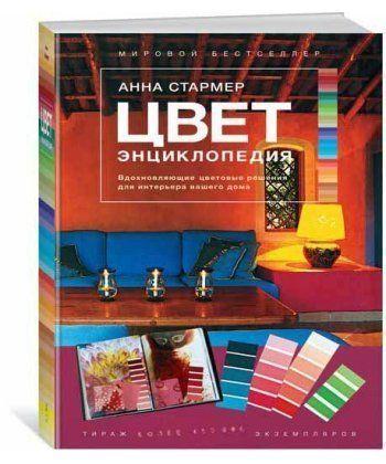 Цвет. Энциклопедия. вдохновляющие цветовые решения для интерьра вашего дома