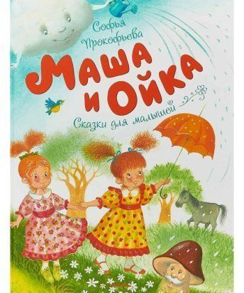 Маша и Ойка. Сказки для малышей