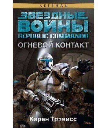 Звездные войны. Republic Commando. Огневой контакт