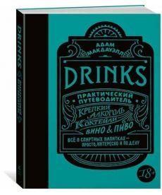 Drinks. Крепкий алкоголь. Коктейли. Вино&Пиво. Практический путеводитель