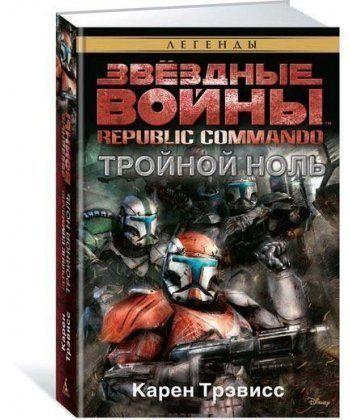Звездные войны. Republic Commando. Тройной ноль