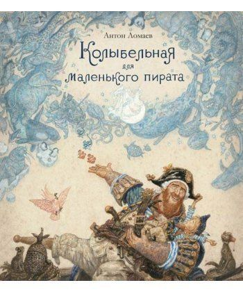 Колыбельная для маленького пирата (илл. Ломаев А.)