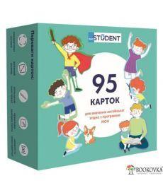 Я, моя сім'я та друзі. 95 карток для вивчення англійської згідно з МОН