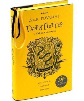 Гарри Поттер и Тайная комната (Хуффльпуфф) (желт. обрез) +с/о