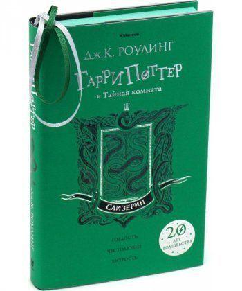 Гарри Поттер и Тайная комната (Слизерин) (зелен. обрез) +с/о