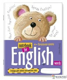 Тетрадь для записи английских слов с закладкой. Мишка