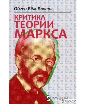 Критика теории Маркса  - Фото 1