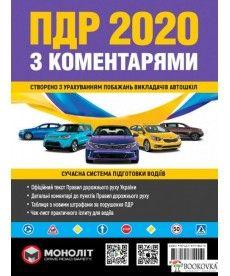 Правила Дорожнього Руху України 2020 з коментарями та ілюстраціями