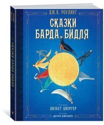 Сказки барда Бидля (илл. Л. Цвергер)