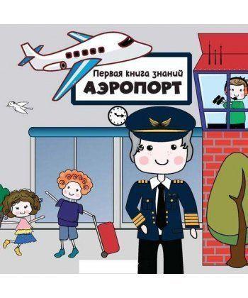 Аэропорт (в коробе)