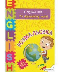 Я пізнаю світ / I'm Discovering World