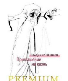 Приглашение на казнь +с/о