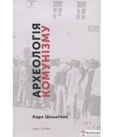 Археологія комунізму, або Росія у ХХ столітті. Реконструкція картини