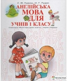 Англійська мова для учнів 1 класу