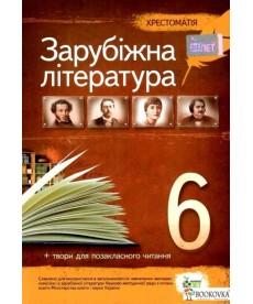 Зарубіжна література. Хрестоматія. 6 клас