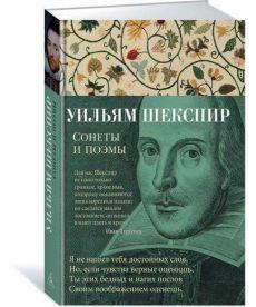 Сонеты и поэмы. Шекспир