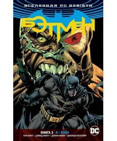 Бэтмен. Кн.3. Я-Бэйн