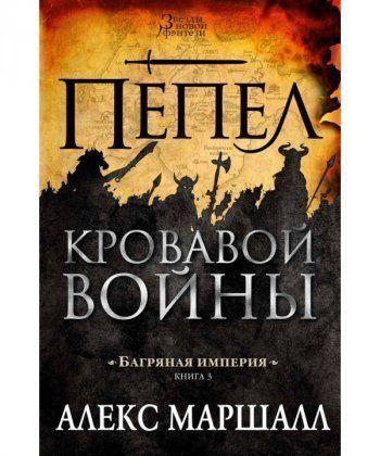 Багряная империя. Кн.3. Пепел кровавой войны