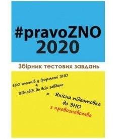#pravoZNO 2020