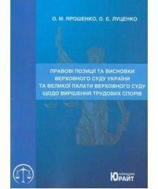 Правові позиції та висновки Верховного Суду України та Великої Палати Верховного Суду щодо вирішення трудових спорів