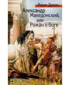 Александр Македонский,или Роман о боге +с/о
