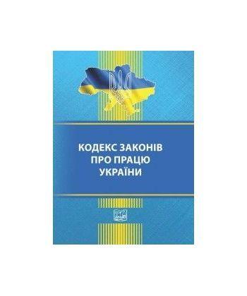 Кодекс законів про працю України (тверда обкладинка)