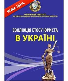 Еволюція етосу юриста в Україні