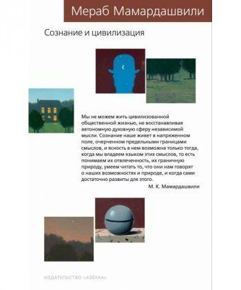 Сознание и цивилизация