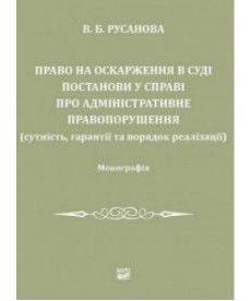 Право на оскарження в суді постанови у справі про адміністративне правопорушення (сутність, гарантії та порядок реалізації)