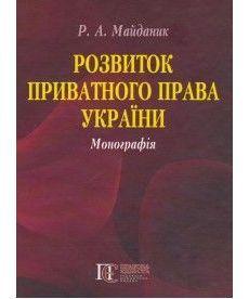 Розвиток приватного права України