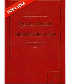 Русско-латинский юридический словарь
