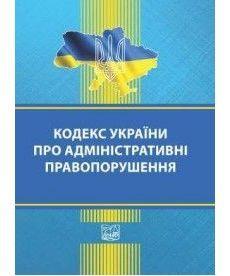Кодекс України про адміністративні правопорушення (тверда обкладинка)