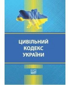 Цивільний кодекс України (тверда обкладинка)