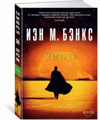 Материя +с/о