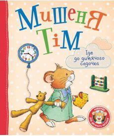 Дитяча книга Мишеня Тім йде в дитячий сад