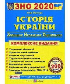 Історія України. ЗНО 2020. Комплексна підготовка до ЗНО та ДПА