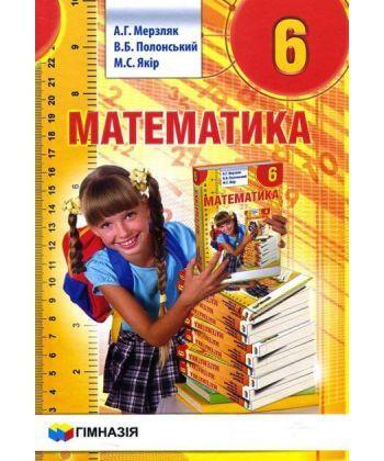 Математика. 6 клас. Підручник