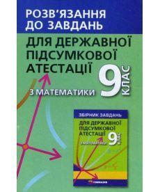 Математика. Розв'язання до завдань для ДПА 2020. 9 клас