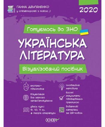 Українська література. Візуалізований посібник  - Фото 1