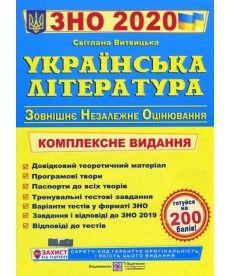 Українська література. ЗНО 2021. Комплексна підготовка до ЗНО та ДПА
