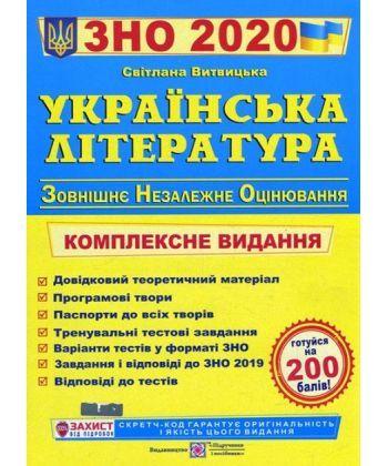 Українська література. ЗНО 2020. Комплексна підготовка до ЗНО та ДПА