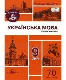 Українська мова. Збірник диктантів. 9 клас. ДПА 2020