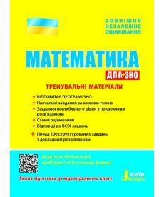 Математика. Тренувальні матеріали